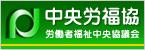 中央労福協