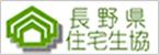 長野県住宅生協