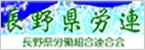 長野県労連