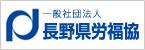 長野県労福協