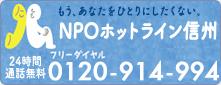 NPOホットライン信州 0120-279-338
