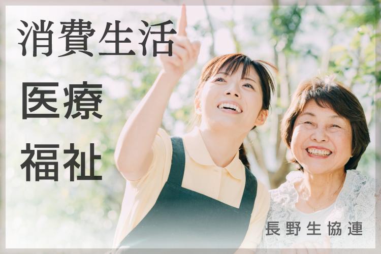長野県生活協同組合連合会